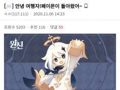 원신] 페이몬 부활드립 미쳣네ㅋㅋ   유머 게시판   루리웹