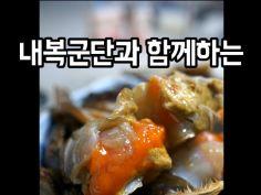 [내복군단] 내복군단과 냠냠먹방 우리동네 편